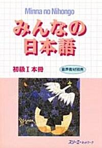日本 語 初級 みんなの 特別連載 日本語教科書活用講座④