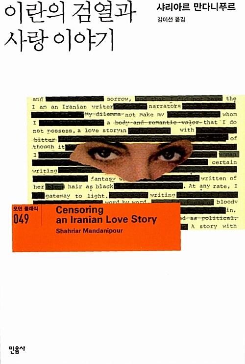이란의 검열과 사랑 이야기