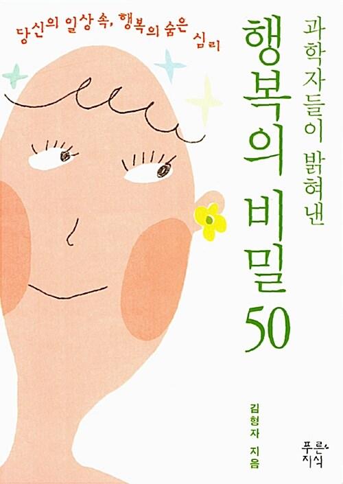 행복의 비밀50