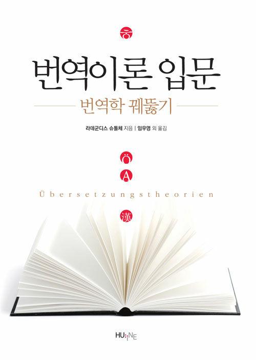 번역이론 입문 : 번역학 꿰뚫기