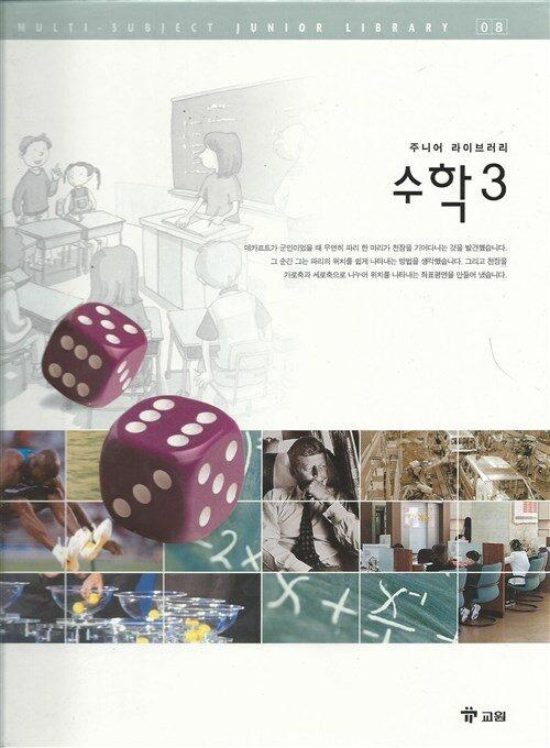수학. 3
