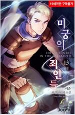 미궁의 죄인들 13권 (완결)
