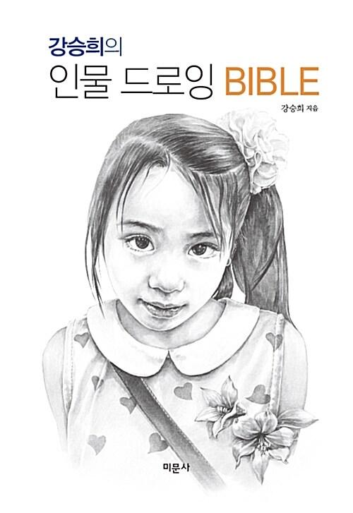 강승희의 인물 드로잉 BIBLE