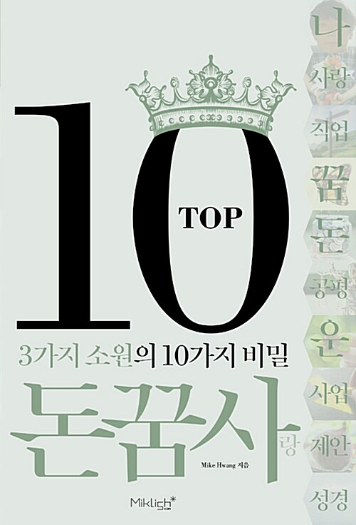 TOP10 돈꿈사