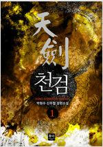 [세트] 천검 (총9권/완결)
