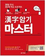 漢字 암기 마스터 (본서 + 핵심 스토리북 + 한자 암기 프로그램)
