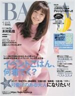 BAILA (バイラ) 2018年 01月號 [雜誌] (雜誌)