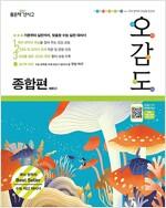 오감도 수능 국어 종합편 (2019년용)