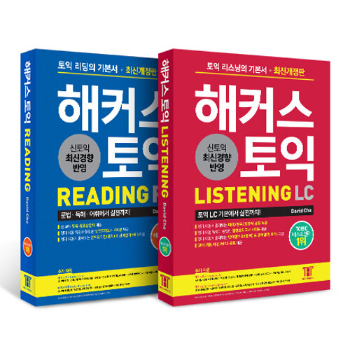 [세트] 해커스 토익 Listening + Reading 세트 - 전2권