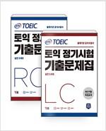 [세트] ETS 토익 정기시험 기출문제집 LC + RC - 전2권