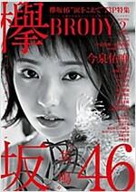 BRODY(ブロディ) 2018年 02 月號 [雜誌] (雜誌)
