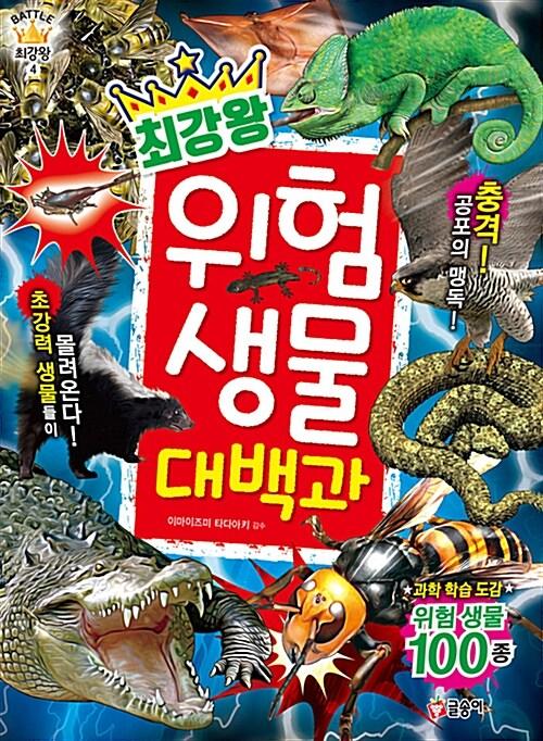 최강왕 위험 생물 대백과
