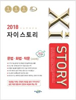 Xistory 자이스토리 국어 문법.화법.작문 440제 (2018년)