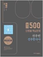 2018 EBS 공무원 선우한국사 단원별 실전 500제