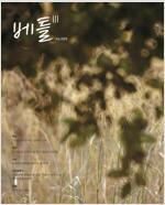 베틀III no.005 : 한국여성의전화 소식지