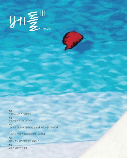 베틀III no.001 : 한국여성의전화 소식지