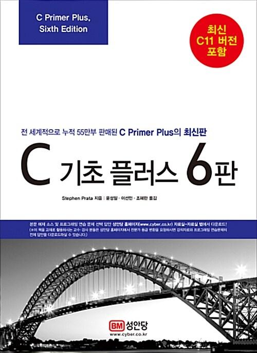 C 기초 플러스 6판
