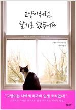 [중고] 고양이처럼 살기로 했습니다