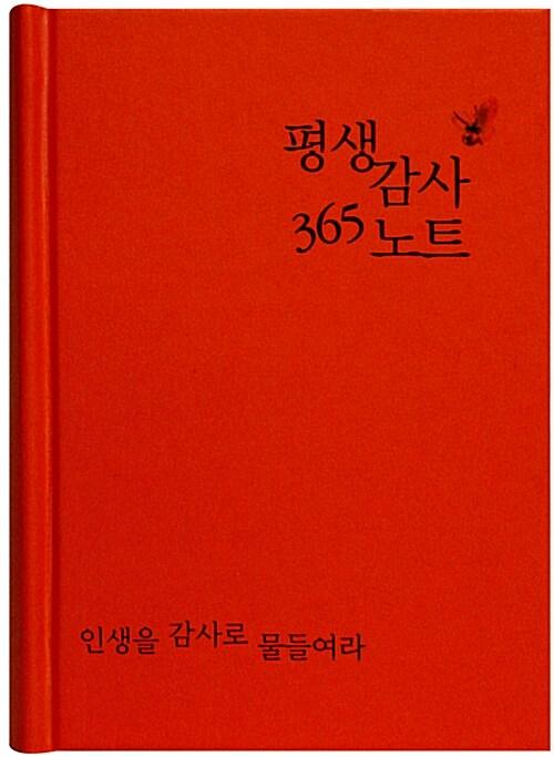 평생감사 365 노트 (주황색)
