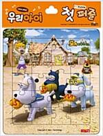 도기 파라다이스 (20,24,25조각 퍼즐 3종 + 스티커 3장)