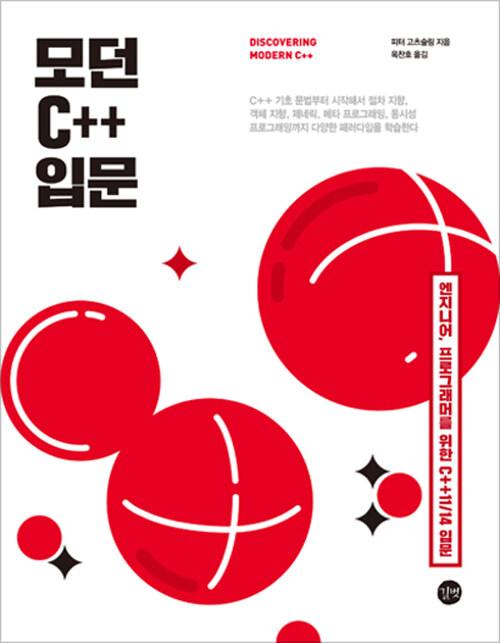 모던 C++입문 : 엔지니어, 프로그래머를 위한 C++11/14 입문