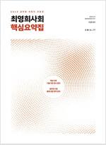 2018 최영희 사회 핵심요약집