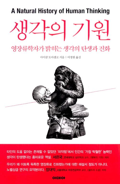 생각의 기원 : 영장류학자가 밝히는 생각의 탄생과 진화