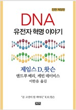 DNA : 유전자 혁명 이야기