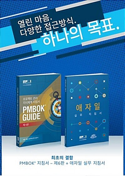 A Guide to the Project Management Body of Knowledge (Pmbok(r) Guide-Sixth Edition / Agile Practice Guide Bundle (Korean) (Paperback, 6)