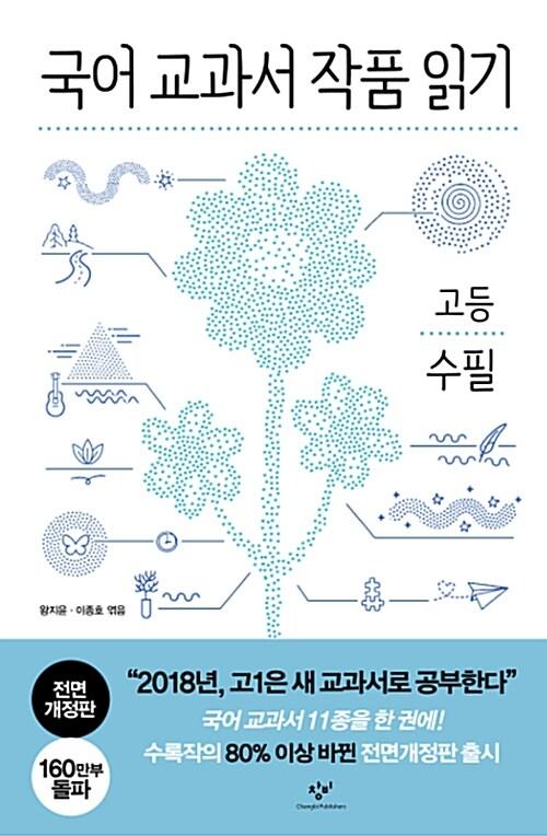 국어 교과서 작품 읽기 고등 수필 (전면개정판)