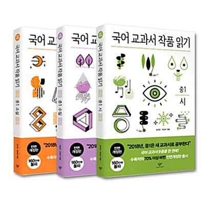 국어 교과서 작품 읽기 중1 세트 (전면개정판) - 전3권
