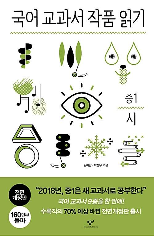 국어 교과서 작품 읽기 중1 시 (전면개정판)