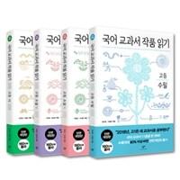 국어 교과서 작품 읽기 고등 세트 (전면개정판) - 전4권