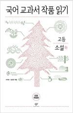 국어 교과서 작품 읽기 고등 소설 - 하 (전면개정판)