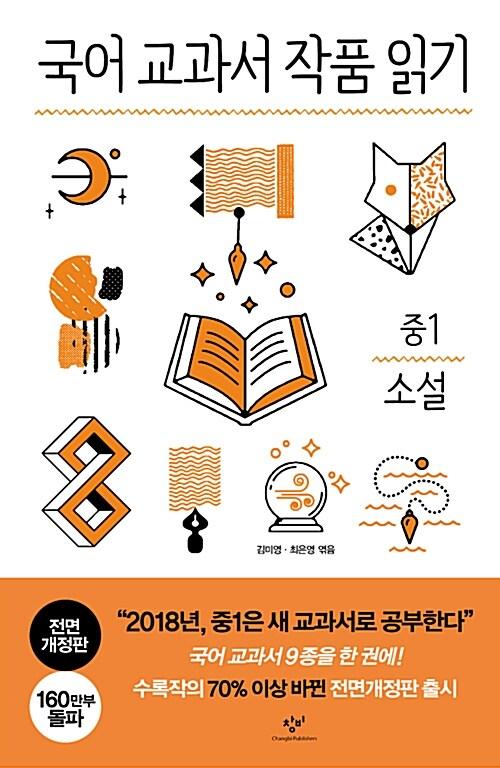 국어 교과서 작품 읽기 중1 소설 (전면개정판)