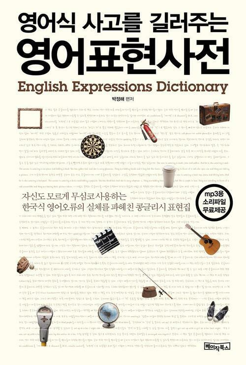 영어표현사전 : 영어식 사고를 길러주는