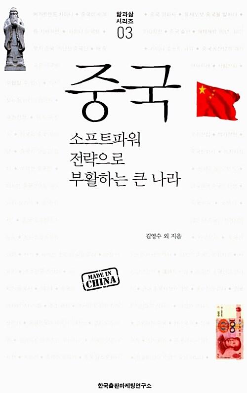 중국: 소프트파워 전략으로 부활하는 큰 나라