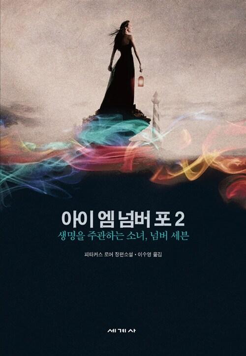 아이 엠 넘버 포 2