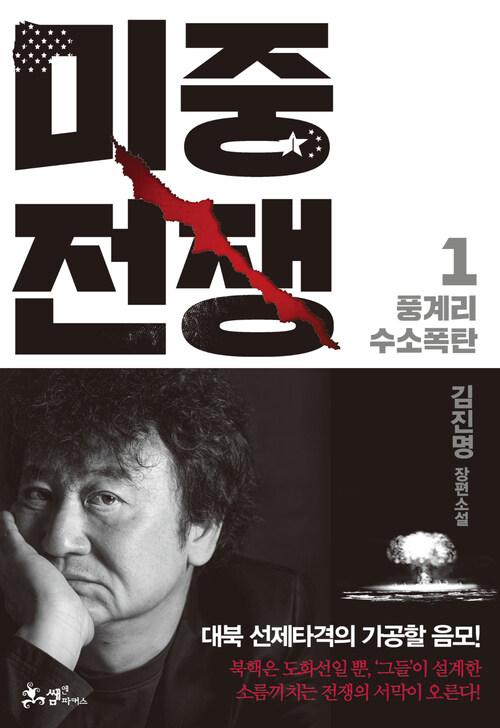 미중전쟁 1 : 풍계리 수소폭탄 - 김진명 장편소설