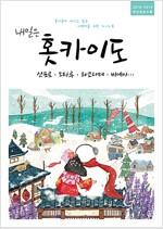 내일은 홋카이도 : 삿포로, 오타루, 하코다테, 비에이