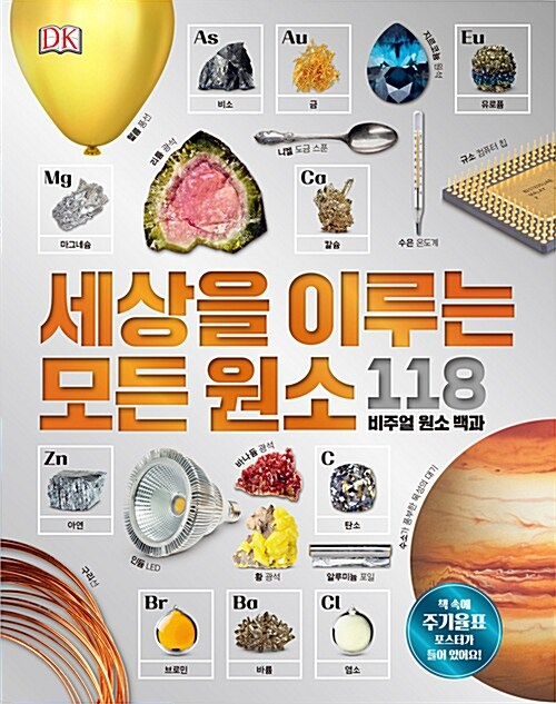 세상을 이루는 모든 원소 118
