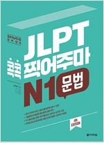 JLPT 콕콕 찍어주마 N1 문법