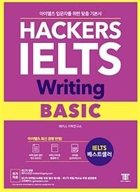 해커스 아이엘츠 라이팅 베이직 (Hackers IELTS Writing Basic)