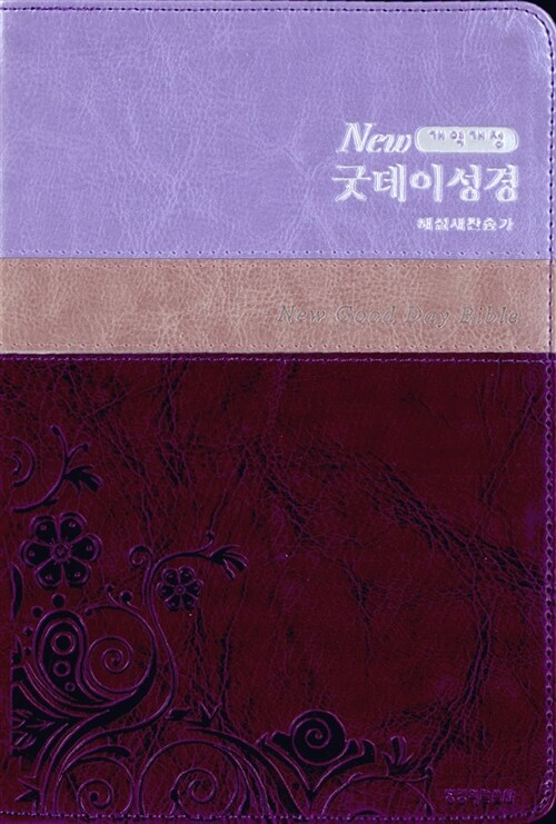 [바이올렛콤비] New 굿데이 성경 개역개정 해설새찬송가 - 중(中) 합본 색인