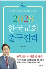 2028 한국교회 출구전략