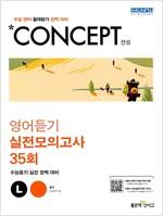 Concept 컨셉 영어듣기 실전모의고사 35회 (2019년용)