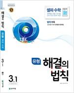 유형 해결의 법칙 셀파 수학 3-1 (2020년용)