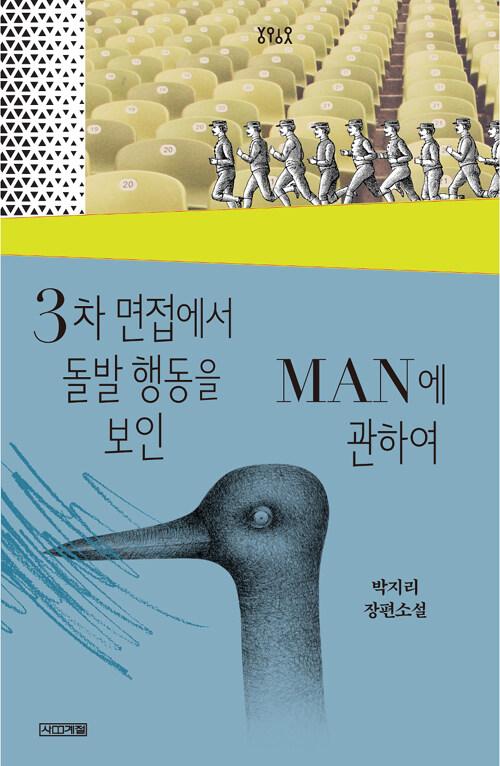 3차 면접에서 돌발 행동을 보인 MAN에 관하여 : 박지리 장편소설