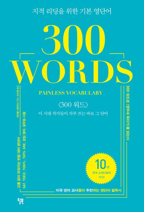 300 WORDS PAINLESS VOCABULARY : 이 시대 작가들이 자주 쓰는 바로 그 단어