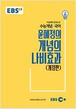 EBSi 강의노트 수능개념 국어 윤혜정의 개념의 나비효과 (2018년)